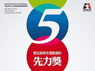 北京电影学院第五届先力奖