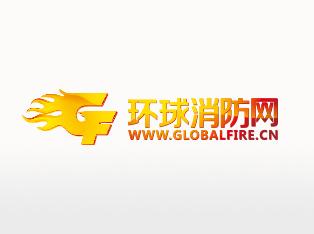 环球消防网品牌升级